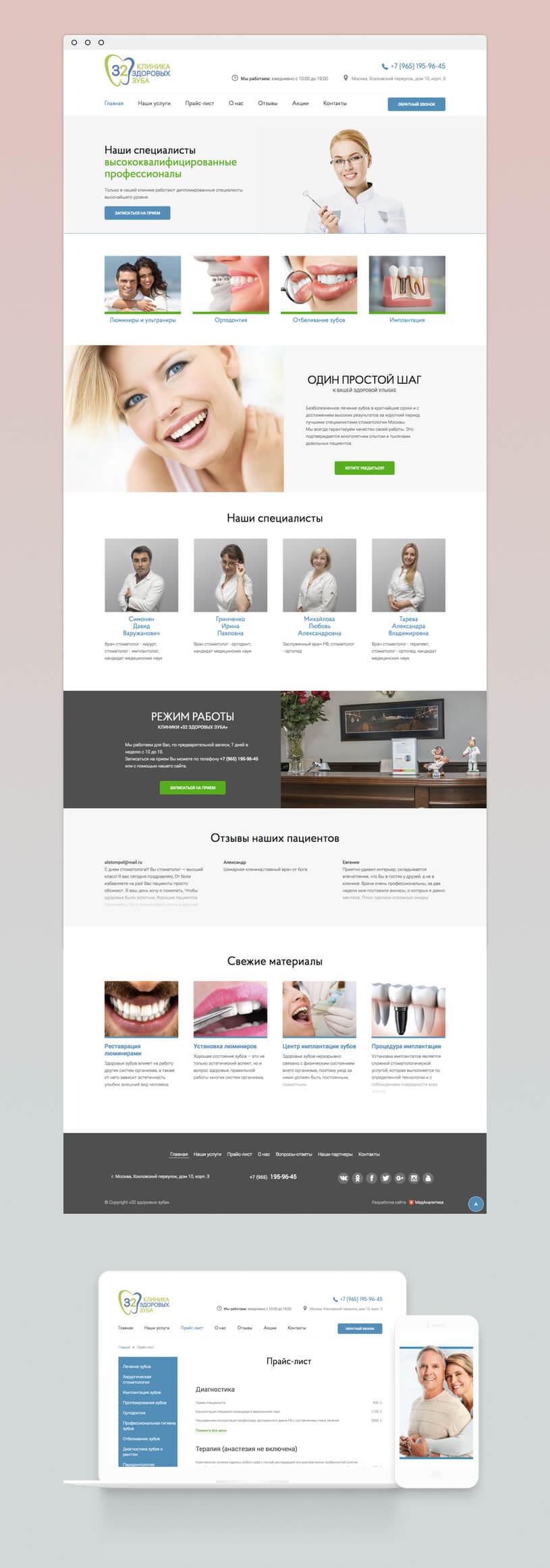 Стоматология 32 здоровых зуба