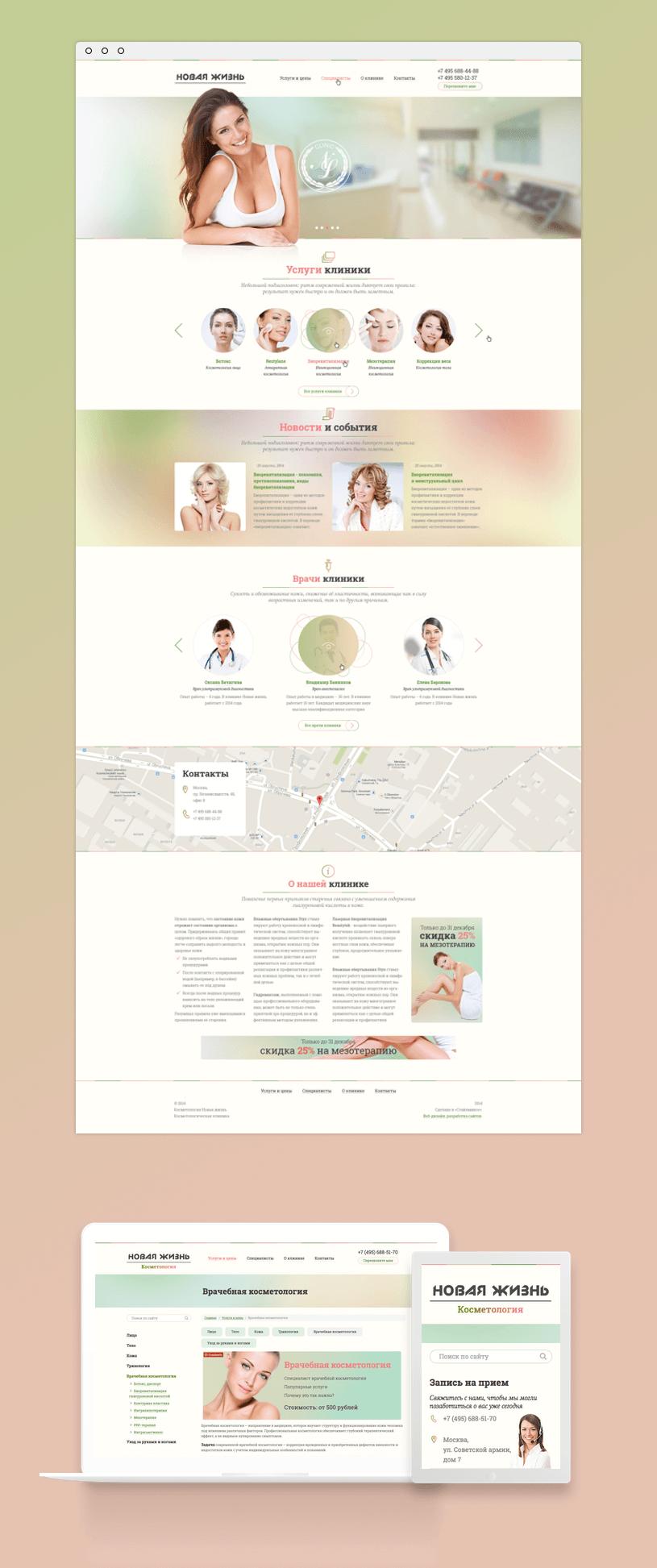 Сайт отделения косметологии клиники Новая жизнь
