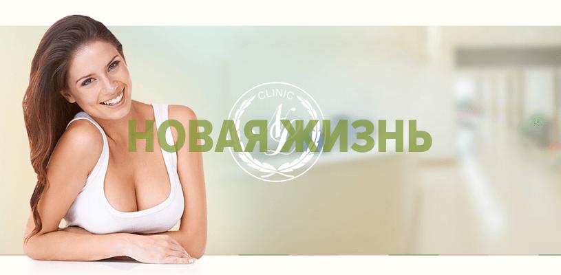 Отделение косметологии клиники Новая жизнь