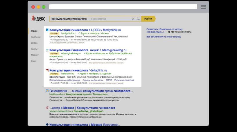 Ведение рекламной компании в Яндекс Директ