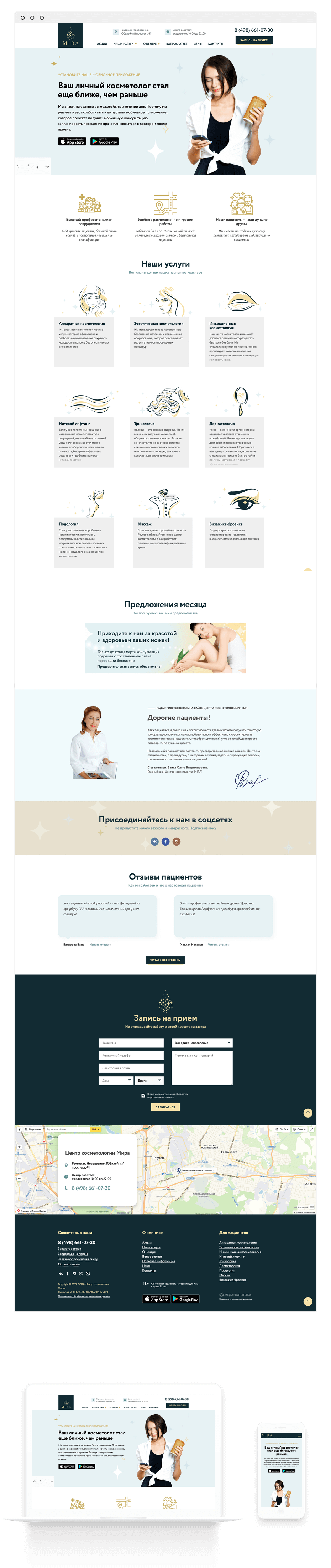 Клиника Мира Создание сайта