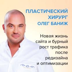 Продвижение сайта доктора Олега Банижа
