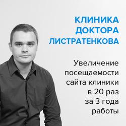 Продвижение сайта доктора Листратенкова