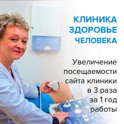Продвижение сайта клиники Здоровье человека