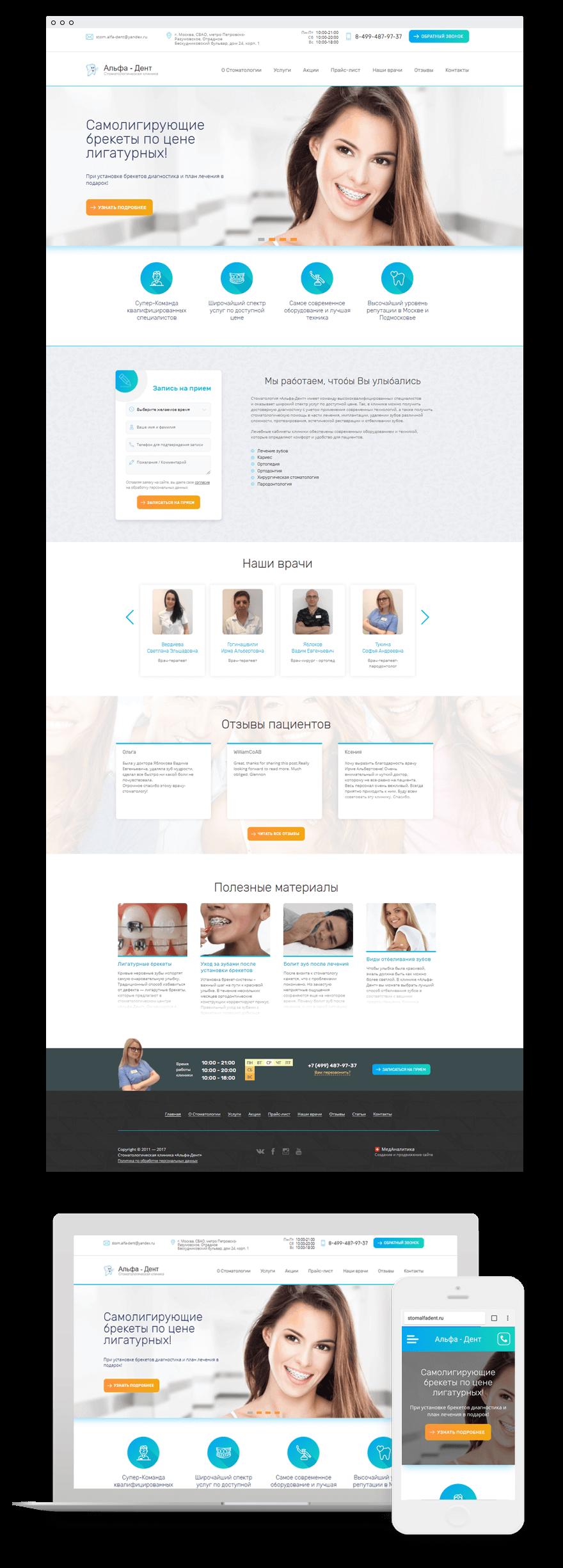 Сайт клиники Альфа Дент