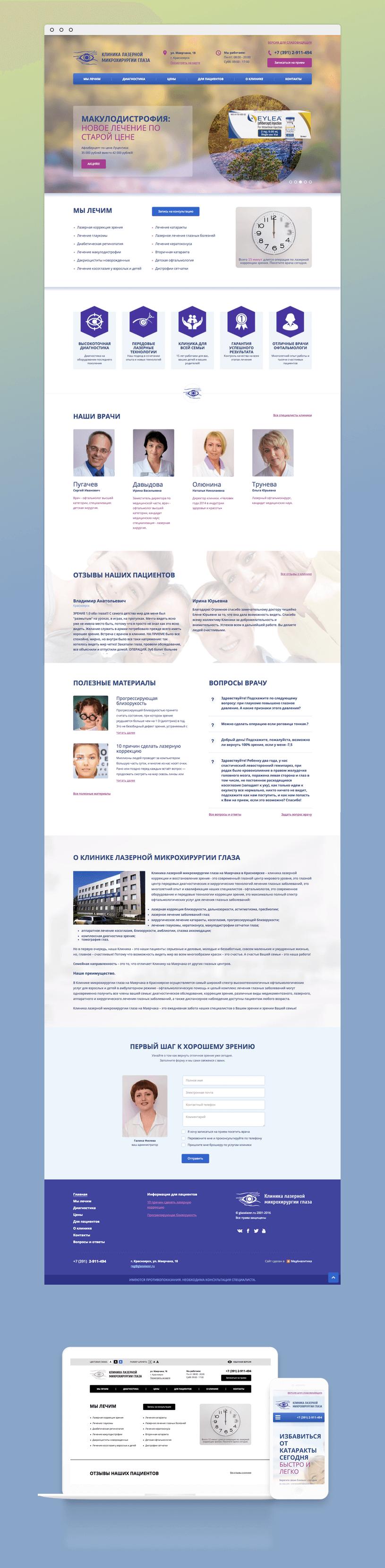 Клиника лазерной микрохирургии глаза